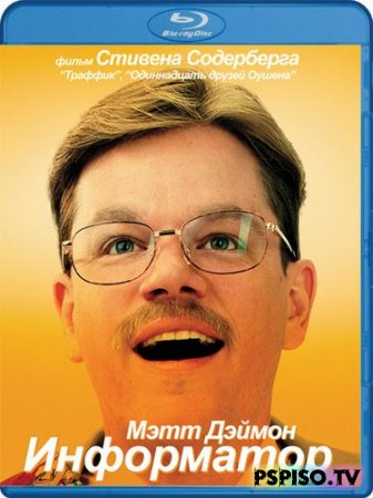 Информатор / The Informant! (2009) HDRip
