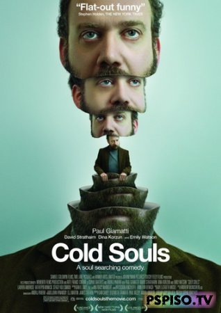 ��������� ���� / Cold Souls (2009) DVDRip