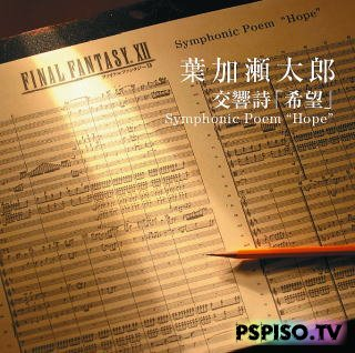 FINAL FANTASY XII: SYMPHONIC POEM
