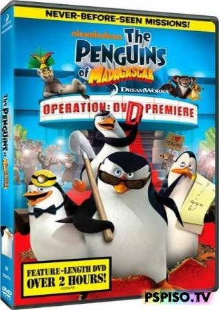 Пингвины Мадагаскара Операция ДВД  The Penguins Of Madagascar Operation DVD (2010) [DVDRip]