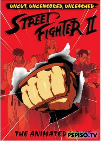 Уличный боец II - Фильм / Street Fighter II: The Animated Movie / 1994