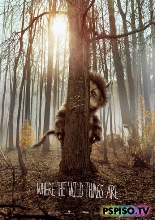 ���, ��� ������ ����� / Where the Wild Things Are (2009) DVDRip