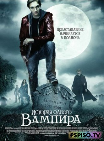 История одного вампира  The Vampire's Assistant (2009) [HDRip]