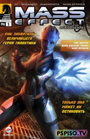 """Mass Effect: Redemption"" [#1-3] [PSP-Верстка]"