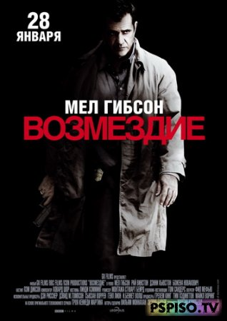 Возмездие / Edge of Darkness (2010) DVDRip