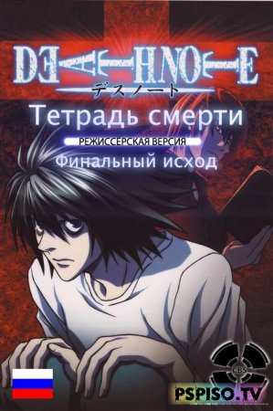 Death Note.Directors Cut, Final Conclusion / Тетрадь смерти - Режисерская версия / 2007