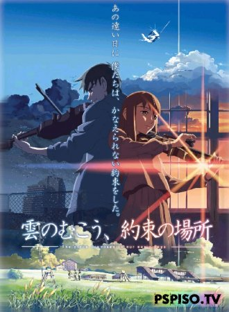 За облаками / Beyond the Clouds, The Promised Place / Kumo no Mukou, Yakusoku no Basho / 2004 - игры,  скачать, psp 3008,  видео.