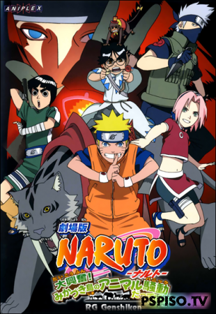 Наруто (фильм третий) / Naruto Movie 3: Large Interest Stirred Up! Cresent Moon Island's Animal Rebellion / 2006