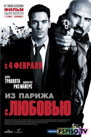 Из Парижа с любовью / From Paris with Love (2010) DVDRip лицензия - psp, psp gta,  аниме, фильмы на psp.
