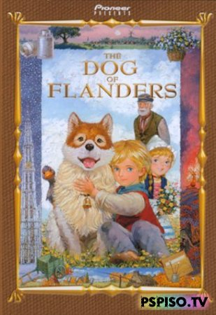 ������� ������ / The Dog of Flanders / 1997