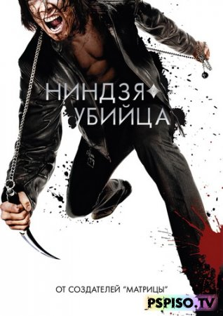 Ниндзя-убийца / Ninja Assassin (2009) [DVDRip] [лицензия]