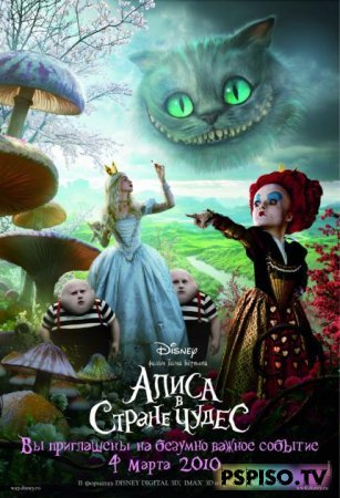 Алиса в стране чудес (фильм о фильме) / Alice in Wonderland (2010) [DVDRip]