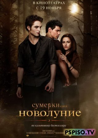 �������. ����. ��������� / The Twilight Saga: New Moon (2009) HDRip - ����, �������� ��� psp, ������ �� psp,  �����.