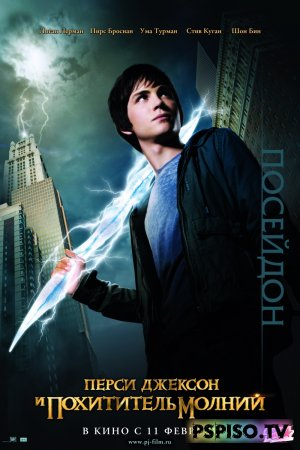����� ������� � ���������� ������ / Percy Jackson & the Olympians: The Lightning Thief 2010 DVDrip