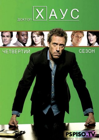 Доктор Хаус / House M.D. Season Four / 2008