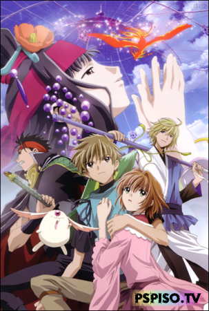 ������� ������� - ����� / Tsubasa Chronicle: Princess of the Country of the Bird Cage / 2005