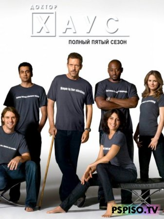 Доктор Хаус / House M.D. Season Five / 2008