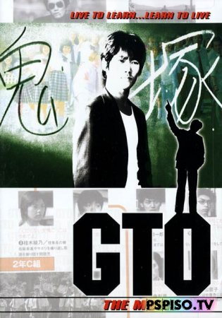 ������� ������� �������� - ����� / GTO: Great Teacher Onizuka / 1999 - �������� ��� psp, ���� ��� psp,  ���������, ���� ��� psp �������.