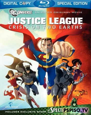 ���� ��������������: ������ ���� ����� / Justice League: Crisis on Two Earths (2010) [HDRip]