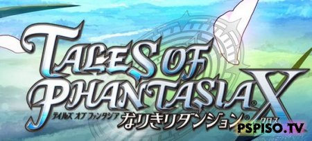 Tales of Phantasia X ��� PSP � ���� ����