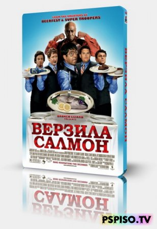 Верзила Салмон / The Slammin Salmon (2009) [DVDRip]
