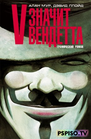 V ������ �������� (V for Vendetta) [PSP-�������]