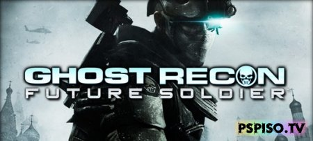 Мини-превью Tom Clancy's Ghost Recon: Future Soldier