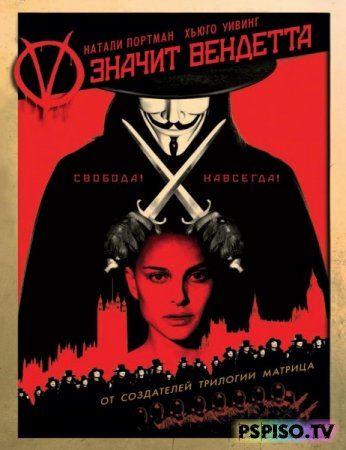 V значит вендетта (V for Vendetta) HDRip