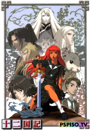 ���������� ���������� / The Twelve Kingdoms / Juuni Kokki / 2002