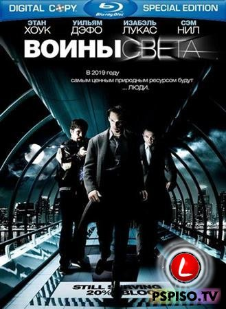 Воины света / Daybreakers (2009) [Лицензия|BDrip]