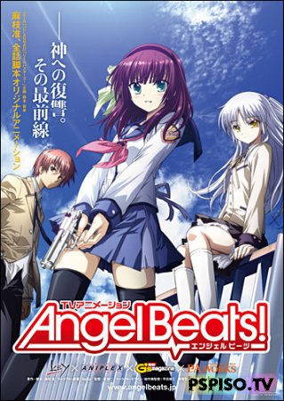 Ангельские ритмы! / Angel Beats! [2010]
