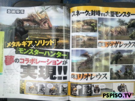MGS: Peace Walker скрестили с Monster Hunter