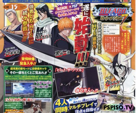 Bleach Heat The Soul 7 - ������ ���� - psp ���������,  ���������, ������� psp, �������� ��� psp.