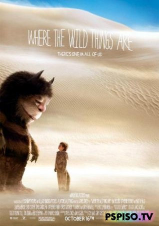 ���, ��� ������ ����� / Where the Wild Things Are (2009)  [HDRip]