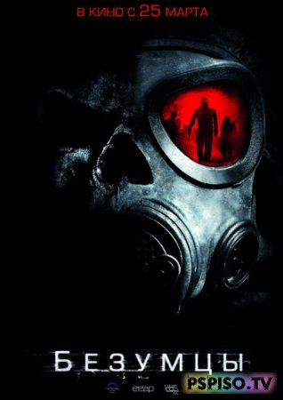 Безумцы / The Crazies (2010)  [DVDRip] [лицензия]