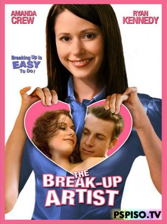 ��������������� ������ / The Break-Up Artist (2009)  [DVDRip]
