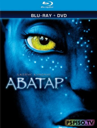 Аватар (Avatar) BDRip [Лицензия]