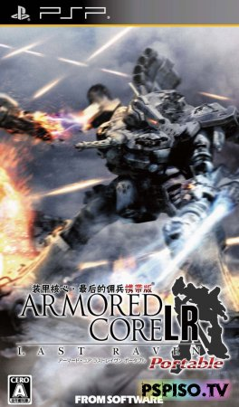Armored Core: Last Raven Portable - USA