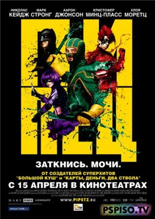 Пипец / Kick-Ass (2010)  [DVDRip] (License)