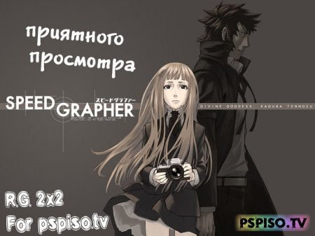 Speed Grapher [1-24] R.G.[2x2]