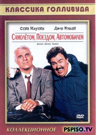 ���������, �������, ������� / Planes, Trains & Automobiles / 1987