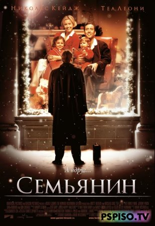Семьянин / The Family Man [2000] DVDRip