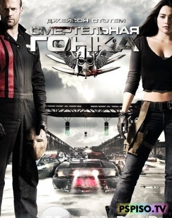 ����������� ����� / Death Race (2008) BDRip [R.G. Bomba releases group]