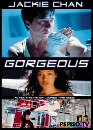 Скачать Великолепный / Gorgeous (1999) DVDRip [R.G. Bomba releases group]