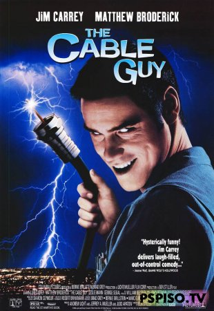 Кабельщик / The Cable Guy [1996] DVDRip