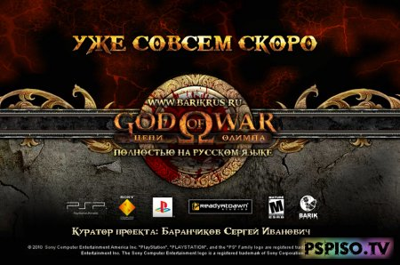 God of War Chains of Olympus ��������� �� ������� ����� ��� �����!