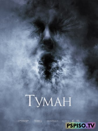 Скачать Туман / The Fog (2005) DVDRip [R.G. Bomba releases group]
