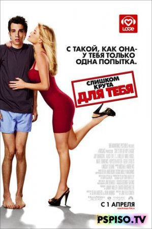 ������� ����� ��� ���� / She's Out of My League (2010) HDRip