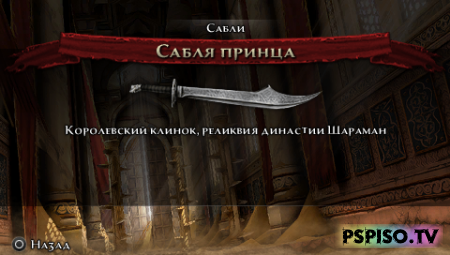 Prince of Persia: The Forgotten Sands RUS AKELLA - psp, скачать psp, темы для psp, обои.