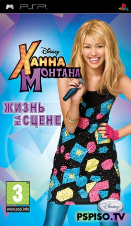 Hannah Montana: Rock Out the Show - Rus - без регистрации,  аниме, psp, одним файлом.